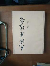 毛泽东选集(第一 二 三 四卷)