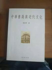 中华书局与近代文化