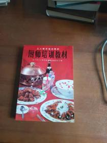 厨师培训教材