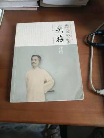 曲学大成   后世师表;吴梅评传