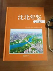 沈北年鉴,2020