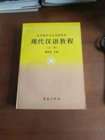 现代汉语教程(全一册)