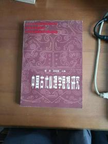 中国古代心理学思想研究