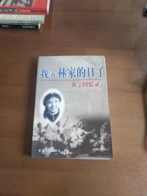 我在林家的日子—张宁回忆录