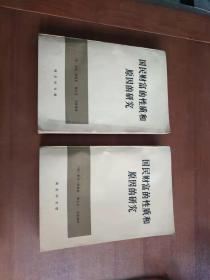 国民财富的性质和原因的研究(上下卷)