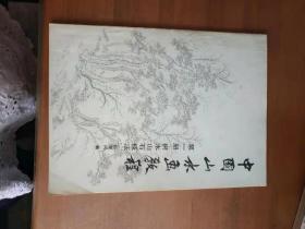 中国山水画教程;第一册(树木山石技法)