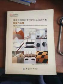 首届中国国际家用纺织品设计大赛获奖作品集