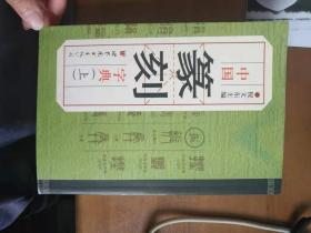 中国篆刻字典(上下)