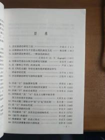 古汉语语法论集