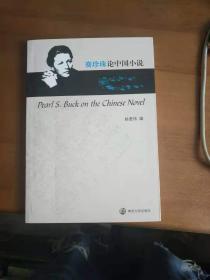 赛珍珠论中国小说