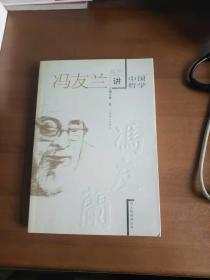 我听冯友兰讲中国哲学