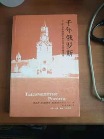 千年俄罗斯;10至20世纪的艺术生活与风情习俗