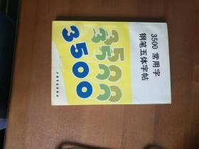 3500常用字 钢笔五体字帖