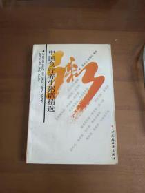 中国食疗养生粥谱精选