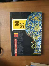 中国嘉德艺术品投资图典,瓷器(1 2 3 4  杂项 5)