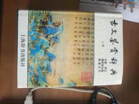 古文鉴赏辞典(上下册)