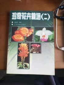 珍奇花卉栽培(二)