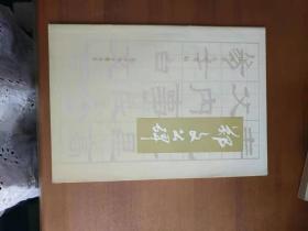 郑文公碑 (标准学生习字帖)