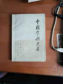 中国字典史略