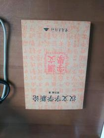 汉文字学新论