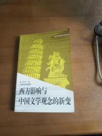 西方影响与中国文学观念的新变