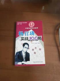 杨官璘实战100局
