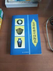 怎样收藏中国陶瓷