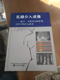 乳腺介入成像:超声、X线及MR影像引导下的介入技术