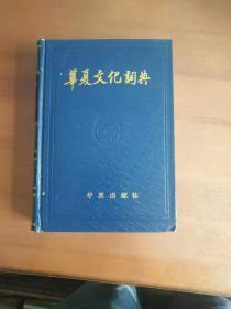华夏文化辞典