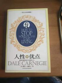 人性的优点;如何克服忧虑开启新的人生;励志双语典藏版;汉英对照