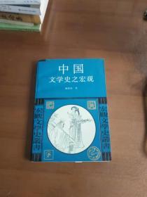 中国文学史之宏观
