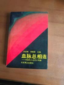 血脉总相连--中国名人后代大寻踪