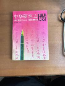 中华硬笔之最--25名全国大赛三次一等奖获得者作品