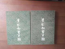 明史通俗演义(上下册)