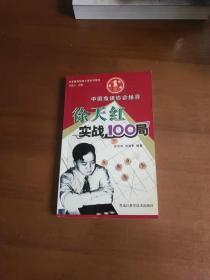 徐天红实战100局