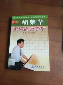 胡荣华象棋名局赏析