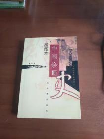 插图本中国绘画史