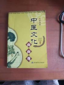 中医文化面面观