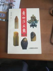 青田石全书