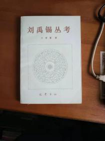 刘禹锡丛考