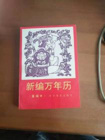 新编万年历(重编本)