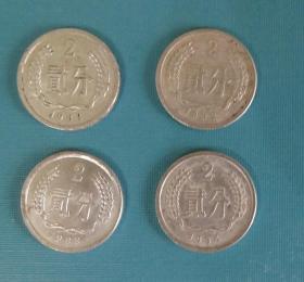 2分硬币1982-1988四枚