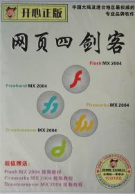 网页四剑客开心正版2004未拆封