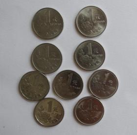 1元硬币1991-1998年9枚
