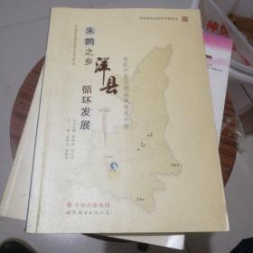 洋县 : 朱鹮之乡,循环发展