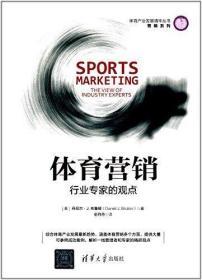 体育营销:行业专家的观点