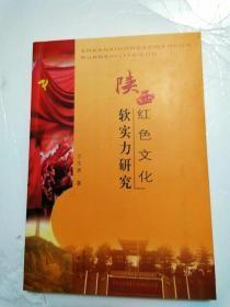 陕西红色文化软实力研究