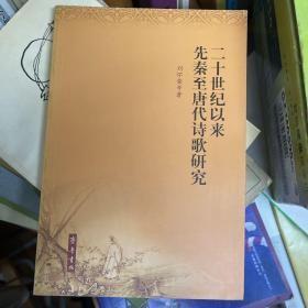 二十世纪以来先秦至唐代诗歌研究