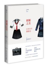 裙裾之美-日本女生制服史