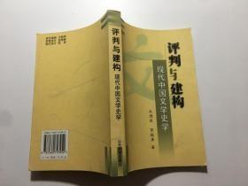 评判与建构:现代中国文学史学
